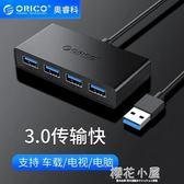 Orico/奧睿科 usb擴展器3.0分線器hub轉接頭轉換器『櫻花小屋』