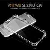 【SZ62】iPhone7手機殼四角防摔iPhoneX手機殼iPhone 7plus氣墊8p套透明矽膠8殼6s