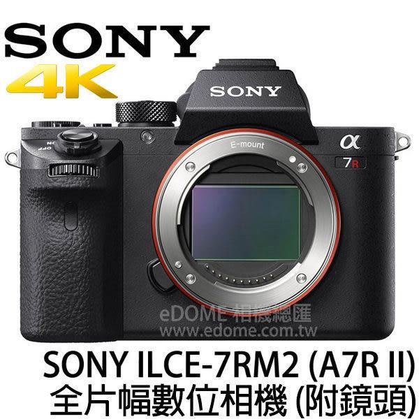 SONY a7R II 附 SIGMA MC-11 + 24-70mm ART (24期0利率 免運 公司貨) 全片幅 E-MOUNT a7R2 A7 R M2 支援4K