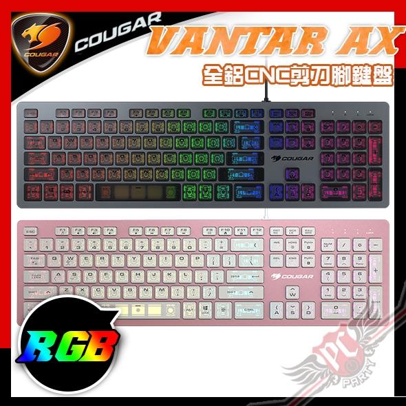 [ PCPARTY ] 美洲獅 COUGAR VANTAR AX 薄膜式 鋁合金 剪刀腳 電競鍵盤 黑色 粉色