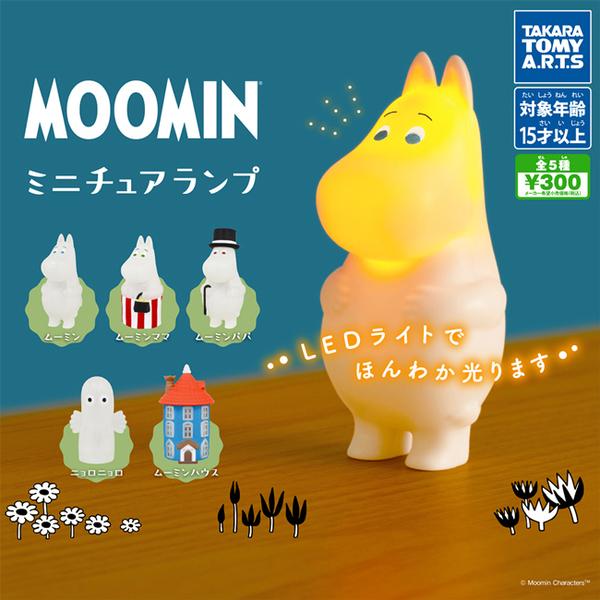 全套5款【日本正版】嚕嚕米 發光公仔 扭蛋 轉蛋 小夜燈 溜溜們 慕敏 MOOMIN TAKARA TOMY - 878251