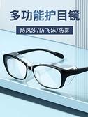 防霧護目鏡男女防風沙防灰塵防飛沫騎行變色護目鏡防藍光防護眼鏡