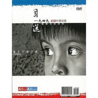 大江大海一九四九 書+限定版DVD