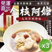麗紳和春堂 金枝阿嬤九尾草料理包 (40gx2 袋/入)-3入組【免運直出】