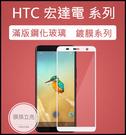 9H 鋼化玻璃 HTC Desire 1...