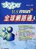二手書博民逛書店 《Skype v.s MSN  全球網路通》 R2Y ISBN:9861256814│廖俊吉吉