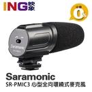 【24期0利率】Saramonic 楓笛 心型全向環繞式麥克風 SR-PMIC3 單眼相機專用 【總代理公司貨】