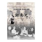 謝南光(從台灣民眾黨到中國共產黨)