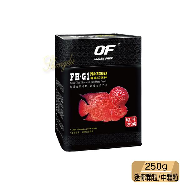 《新加坡仟湖》 FH-G1 專業紅瑞神羅漢魚飼料250g 迷你顆粒/中顆粒