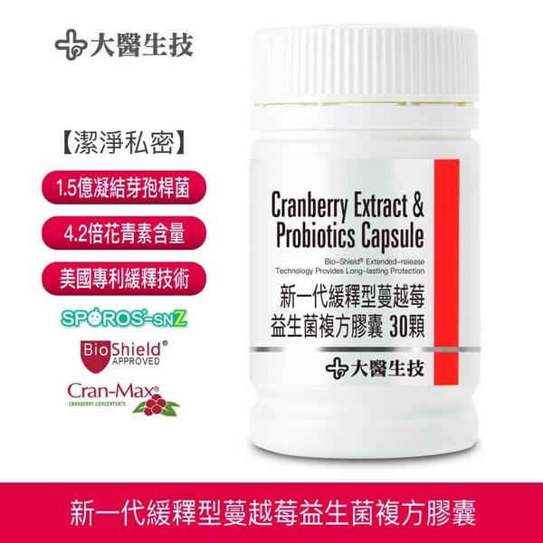 大醫生技新一代緩釋型蔓越莓益生菌膠囊【320元/瓶 買3送1 買6送3】34倍濃縮