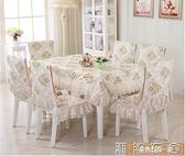 餐桌布椅墊椅套套裝茶幾桌布歐式布藝家用臺布餐椅子套罩簡約現代  潮流衣舍