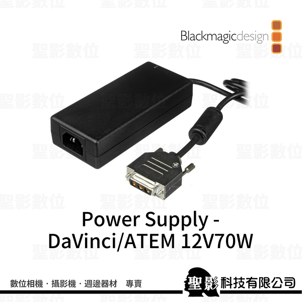 【聖影數位】Blackmagic Design Power Supply - DaVinci/ATEM 12V70W《公司貨》