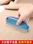 粘毛器大衣刮毛器去毛球器衣服粘毛器靜電手動刷毛器除毛器神器不傷衣物 BASIC HOME