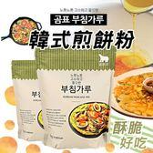 韓國 韓式煎餅粉 1公斤 煎餅粉 海鮮煎餅粉 蔬菜煎餅粉 蛋煎餅粉