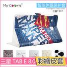 彩繪皮套 三星 Tab E 8.0吋 保護套 韓國 智能休眠 T377V T377P 超薄 卡通 平板皮套 外殼 支架│麥麥3C
