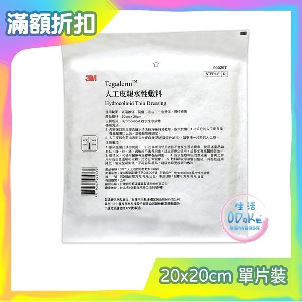 3M 人工皮親水性敷料 (滅菌) 20x20cm 薄款 (單片裝) 人工皮【生活ODOKE】