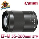 【6期0利率】拆鏡 Canon EF-M 55-200mm F4.5-6.3 IS STM 公司貨 適用 EOS M5 M6 M50