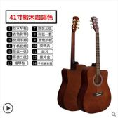 吉他木吉他民謠吉他41寸初學者吉他38寸民謠練習40寸男女學生jita吉它樂器原木黑色-一件免運