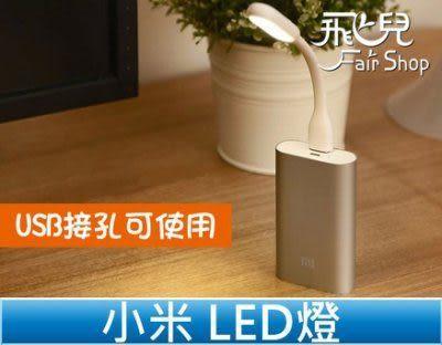 【飛兒】輕巧便攜 柔和燈光 小米 LED 隨身燈 護眼燈 USB燈 電腦燈 鍵盤燈 小夜燈 照明燈 B1.3-2 46