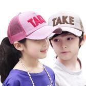優惠兩天-兒童帽子鴨舌帽遮陽透氣防曬太陽帽