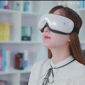 眼部按摩器 恢復護眼儀眼部按摩器熱敷緩解眼疲勞眼睛保護視力蒸汽眼罩YXS 繽紛創意家居