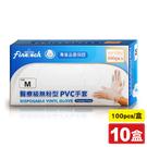 Finetech 釩泰 醫療級無粉型PVC手套 (M) 100pcsX10盒 專品藥局【2015141】