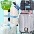 《J 精選》行李箱配件超值5件組(26吋)