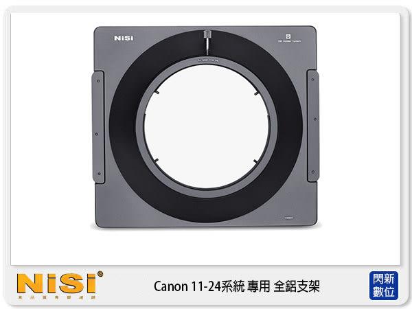 【24期0利率,免運費】NISI 耐司 180系統 全鋁超廣角濾鏡 支架 for Canon 11-24 F4 專用 無暗角 (11-24mm)