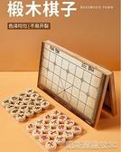 中國象棋實木高檔套裝成人磁性棋盤學生兒童大號便攜式相棋 凱斯盾
