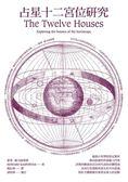 (二手書)占星十二宮位研究