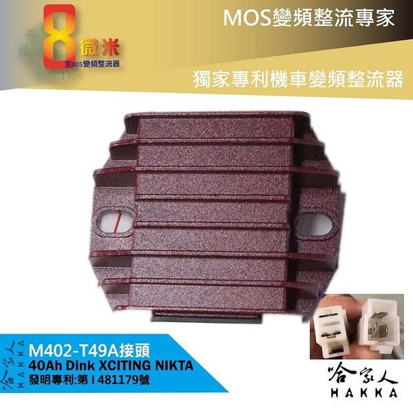 8微米 NIKITA300 刺激300 變頻整流器 M402 不發燙 專利技術 40ah 輸出 哈家人