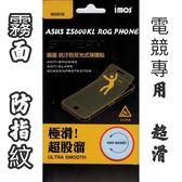 【iMos】ASUS ROG Phone (ZS600KL) (6吋) 霧面電競螢幕保護貼 電競專用 極滑 抗污 防反光