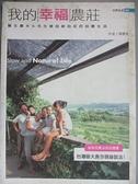 【書寶二手書T4/園藝_E9R】我的幸福農莊_陳惠雯