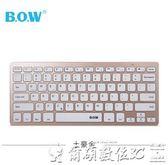 鍵盤BOW航世無線藍芽鍵盤iPad平板蘋果安卓手機通用巧克力迷你靜音小 Igo爾碩數位3c