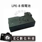 黑熊館 Canon LPE-8 假電池 ...