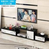 電視櫃 耐家 電視柜茶幾組合套裝自由搭配家具 可伸縮電視機柜客廳地柜 米蘭街頭YDL