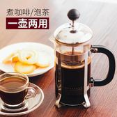 啡憶 咖啡壺 家用玻璃法壓壺 耐熱沖茶器過濾杯 法式濾壓壺手沖壺