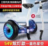平衡車 自平衡車兒童成年智能雙輪越野10寸8-12學生電動體感代步平行車 風馳