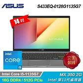 【ASUS 華碩】VivoBook S14 S433EQ-0128G1135G7 14吋 筆電 搖滾黑 【贈Redmi 真無線耳機】