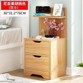 床頭櫃簡易床頭柜現代簡約收納儲物柜組裝儲物柜宿舍臥室組裝床邊柜·樂享生活館liv