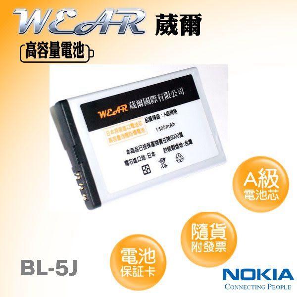 ((葳爾Wear)) BL-5J 葳爾 (A級規格) 洩壓高容量電池 5230 / 5800 / 5800X / X6 / N900 / C3 / C3-00