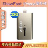 iShowFast 32G 極速傳輸 iPhone 隨身碟 香檳金,USB 3.0高速傳輸 (iOS/PC/Mac適用),蘋果MFI認證