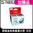 CANON CL-746XL 彩 原盒一顆