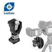Leofoto 徠圖 FA-16 閃光燈冷熱靴自動鎖緊快拆夾座(L板專用)【公司貨】