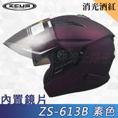 【ZEUS 瑞獅 ZS 613B 素色 3/4罩 安全帽 消光酒紅 】內襯全可拆洗、免運費