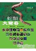 蛇類大驚奇:55個驚奇主題&55種臺灣蛇類圖鑑