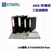※自強 STRONG※【拱型夾】45S 中/西式 二孔檔案夾 拱型夾 兩孔夾