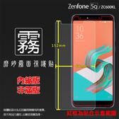 ◆霧面螢幕保護貼 ASUS 華碩 ZenFone 5Q ZC600KL X017DA (雙面) 霧貼 霧面貼 軟性 防指紋 保護膜