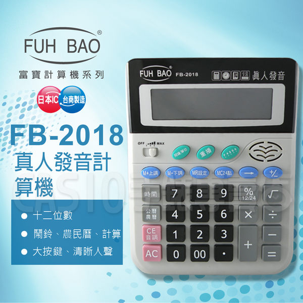 CASIO手錶專賣店 FUH BAO*商用計算機 FB-2018 桌上大型 超清晰真人發音 全新保固 開發票