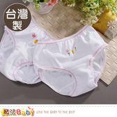 女童內褲(二件一組) 台灣製純棉三角內褲 魔法Baby